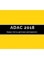 Краш-тесты ADAC детских автокресел 2018